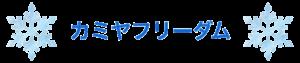 トップページロゴ